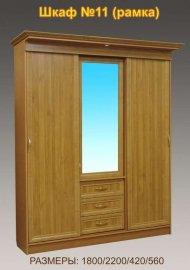 Шкаф распашной №11