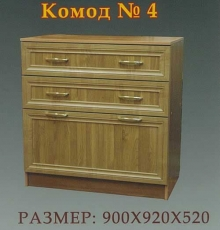 Комод Теко № 4